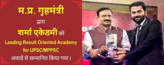 Home Minister of MP Honours Sharma Academy