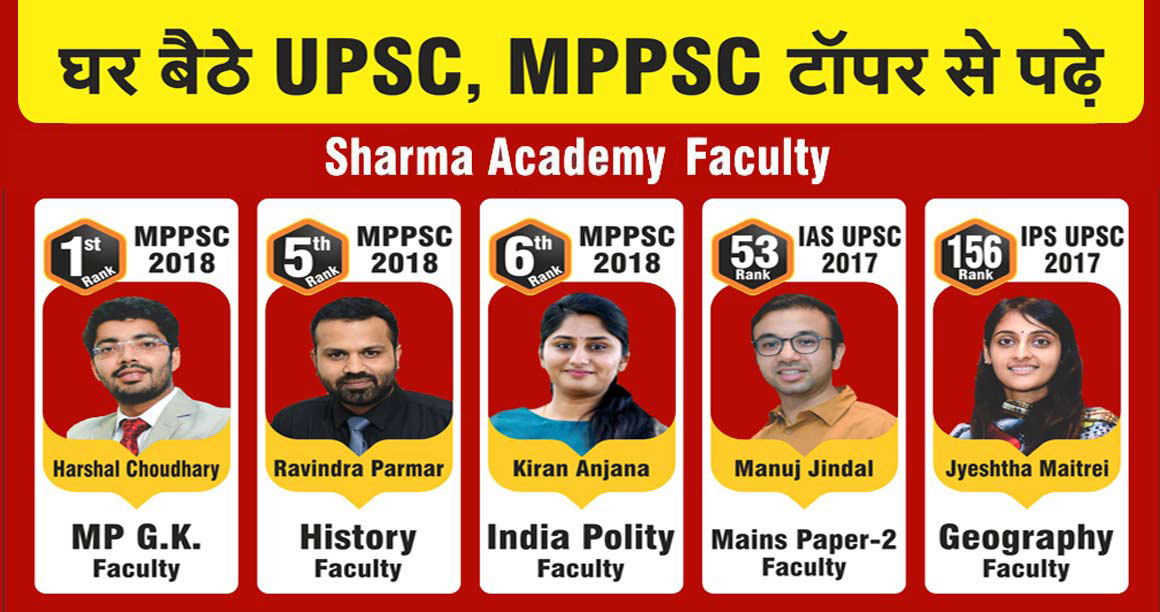 MPPSC Pendrive Course
