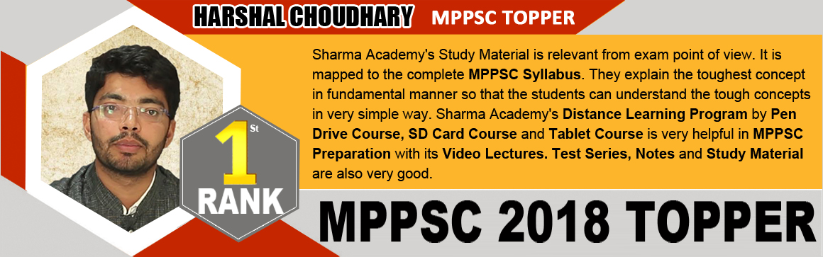 MPPSC Online Distance Learning Course, MPPSC Online Coaching Classes, MPPSC Pendrive Course, MPPSC SDCard Course, MPPSC Tablet Course, Online MPPSC Coaching Classes, MPPSC Online Coaching, MPPSC Online Classes