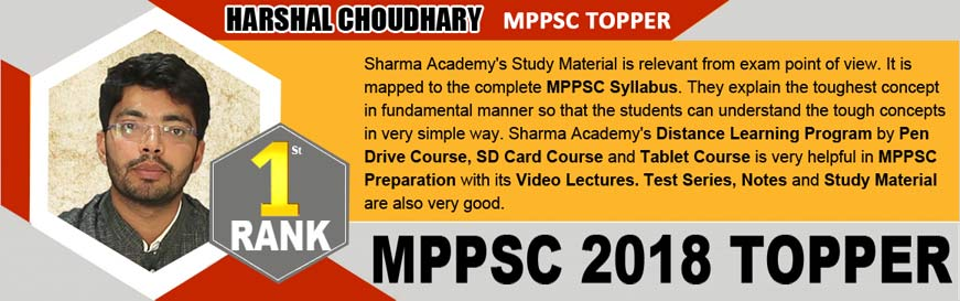 Sharma Academy Mppsc Coaching Indore, Best Mppsc Coaching in Indore, Mppsc Coaching Classes, Mppsc Coaching Academy in Indore, Best Mppsc Coaching Classes in Indore, Mppsc Coaching Institute in Indore, Mppsc Indore