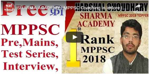 MPPSC Interview in English Preparation Questions Tips Topper