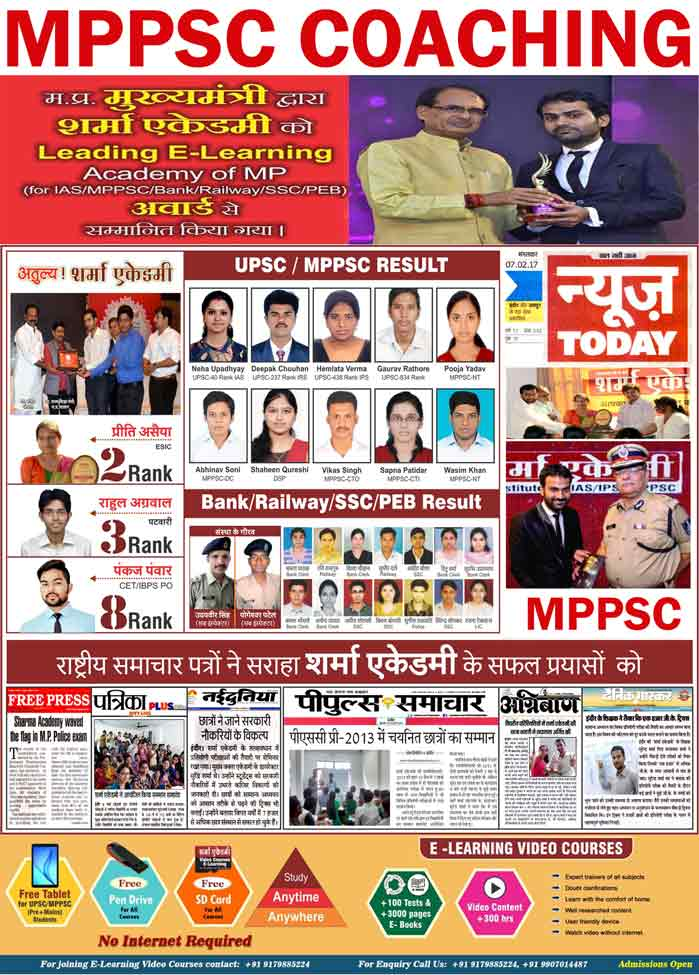 Best MPPSC Coaching in Indore - Sharma Academy | MPPSC Online