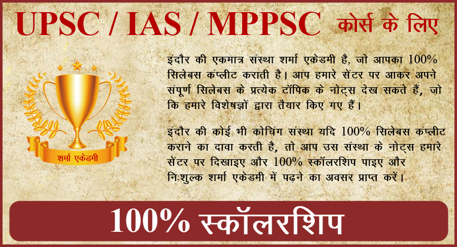 MPPSC Coaching in Indore, MPPSC Preparation, MPPSC Syllabus, MPPSC Test Series, MPPSC Interview