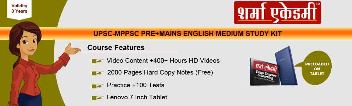 MPPSC Online Distance Learning Course, MPPSC Pendrive Course, MPPSC SDCard Course, MPPSC Tablet Course, MPPSC Study Material, MPPSC Online coaching classes, MPPSC Online classes, MPPSC Online coaching, online coaching classes for MPPSC, online coaching for MPPSC, online classes for MPPSC, MPPSC distance learning program, distance learning program for mppsc